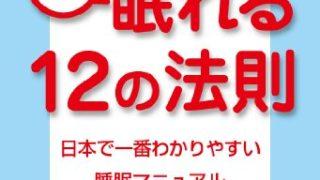 樺沢紫苑 精神科医が教えるぐっすり眠れる12の法則-日本で一番わかりやすい睡眠マニュアル-
