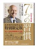 スティーブン・R・コヴィー 完訳7つの習慣 25周年記念版