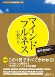 藤井英雄 マインドフルネスの教科書 この1冊ですべてがわかる!