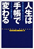 フランクリン・コヴィー・ジャパン 人生は手帳で変わるー第4世代手帳フランクリン・プランナーを使いこなす