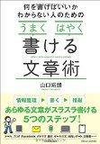 山口拓郎 何を書けばいいかわからない人のための「うまく」「はやく」かける文章術