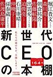 堀江貴文,森川亮,佐渡島庸平ほか 新世代CEOの本棚