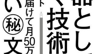 イケダハヤト 武器としての書く技術