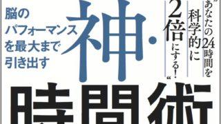 樺沢紫苑 神・時間術 フライングレビュー