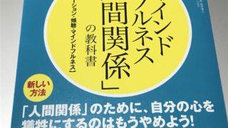 マインドフルに良好な人間関係を構築しよう〜藤井英雄先生 マインドフルネス「人間関係」の教科書