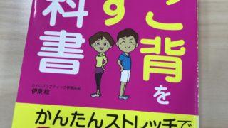 肩こりや腰痛の原因となる「ねこ背」とサヨウナラしよう!〜ねこ背を治す教科書を読んで