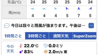 雨にも負けず雪にも負けずスムーズに移動する方法@福知山 その2