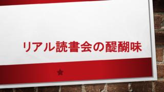 リアル読書会の醍醐味は?〜第2回福知山読書会
