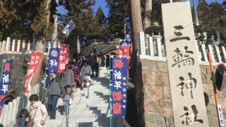三輪神社に初詣に行ってきたよ!