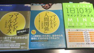 「マインドフルネス」〜3人寄れば意外な発見も!?第4回福知山読書会レポート
