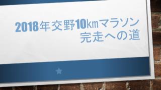 【いよいよ明日!】2018交野マラソン!トレーニング8日目〜テニス ダブルス戦2セットで調整