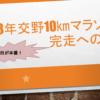 【明日が本番!】2018交野マラソン!トレーニング最終日〜調整完了!