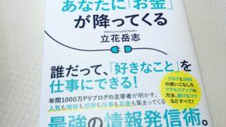 発信を習慣にすると確実に変化が起こる〜立花岳志さんの『「好き」と「ネット」を接続すると,あなたに「お金」が降ってくる」』を読んで