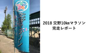 2018年交野10㎞マラソン完走レポート〜3つの目標達成!