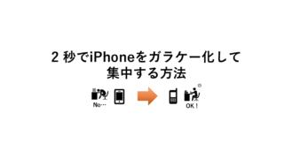 2秒でiPhoneをガラケー化して集中する方法