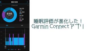 睡眠解析が進化してびっくり!ガーミン Garmin Connectアプリ