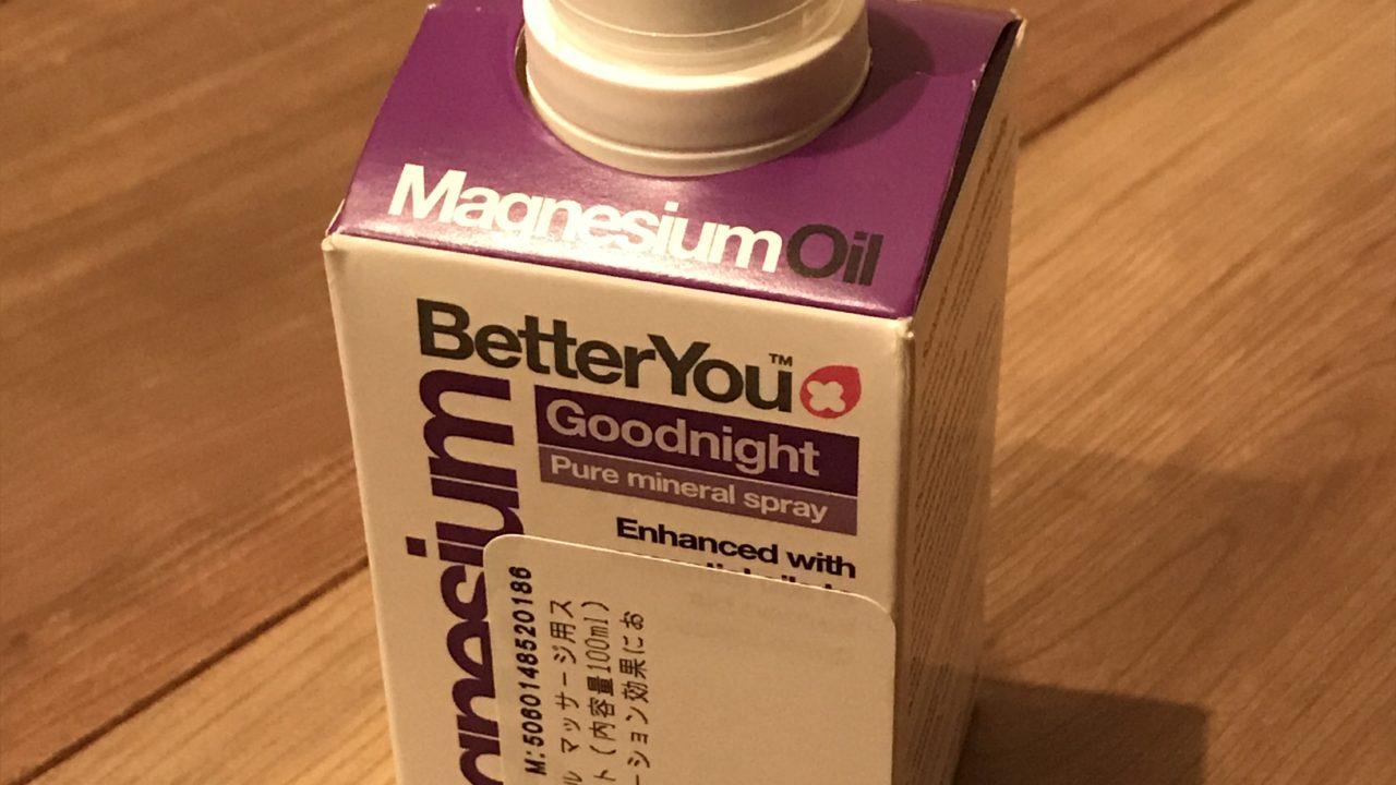 マグネシウム オイル 効果 マグネシウムオイル:絶対に知っておくべき10の効能